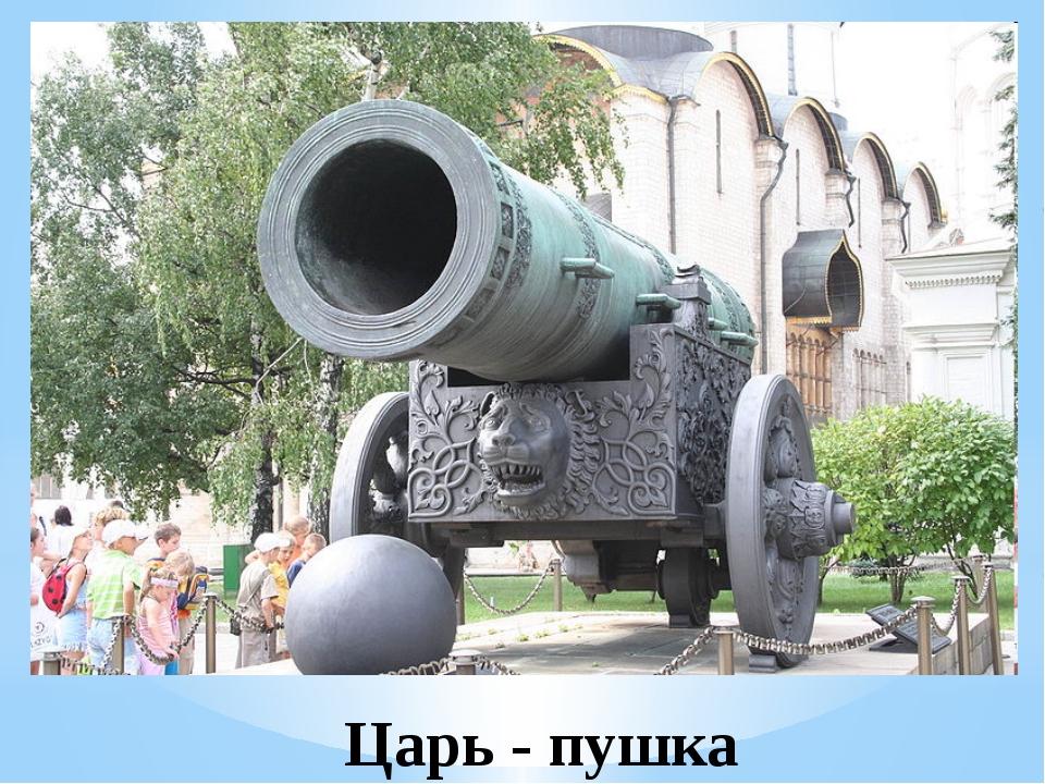 Царь - пушка