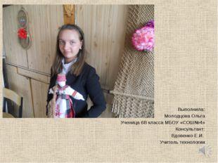 Выполнила: Молодцова Ольга Ученица 6В класса МБОУ «СОШ№4» Консультант: Вдовен