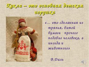 «… это сделанная из тряпья, битой бумаги прочего подобие человека, а иногда и
