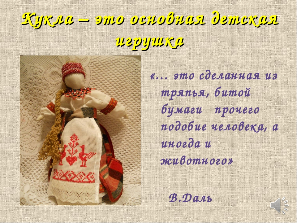 «… это сделанная из тряпья, битой бумаги прочего подобие человека, а иногда и...