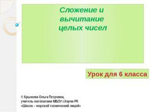 Сложение и вычитание целых чисел © Крыжова Ольга Петровна, учитель математики