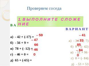 Проверяем соседа В А Р И А Н Т 1 а) - 42 + (-17) = б) - 56 + 9 = в) 78 + (- 1
