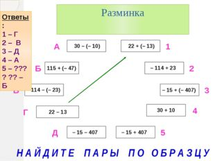 30 + 10 – 15 + 407 – 15 – 407 Н А Й Д И Т Е П А Р Ы П О О Б Р А З Ц У Размин