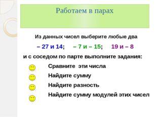 Работаем в парах Из данных чисел выберите любые два – 27 и 14; – 7 и – 15; 1
