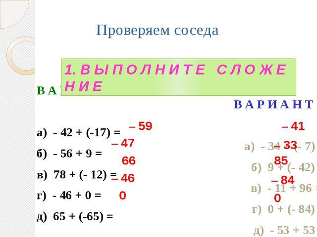 Проверяем соседа В А Р И А Н Т 1 а) - 42 + (-17) = б) - 56 + 9 = в) 78 + (- 1...