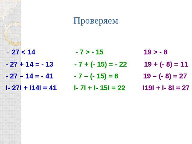 Проверяем - 27 < 14 - 7 > - 15 19 > - 8 - 27 + 14 = - 13 - 7 + (- 15) = - 22...