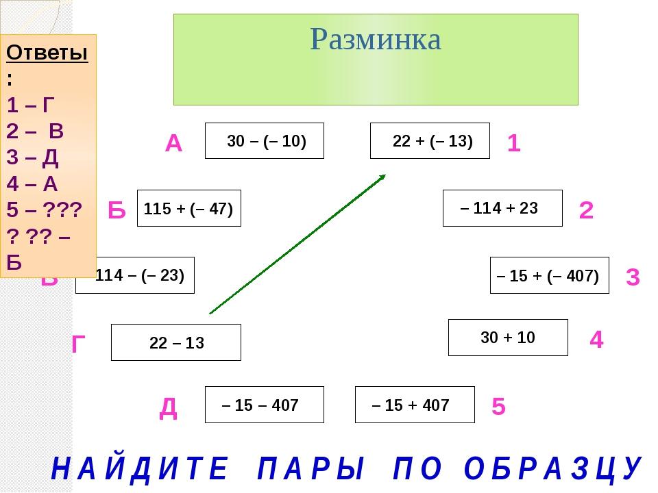 30 + 10 – 15 + 407 – 15 – 407 Н А Й Д И Т Е П А Р Ы П О О Б Р А З Ц У Размин...