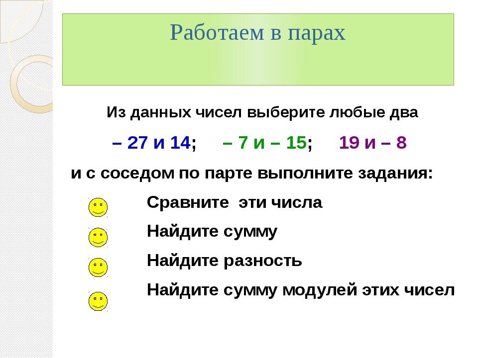 Работаем в парах Из данных чисел выберите любые два – 27 и 14; – 7 и – 15; 1...