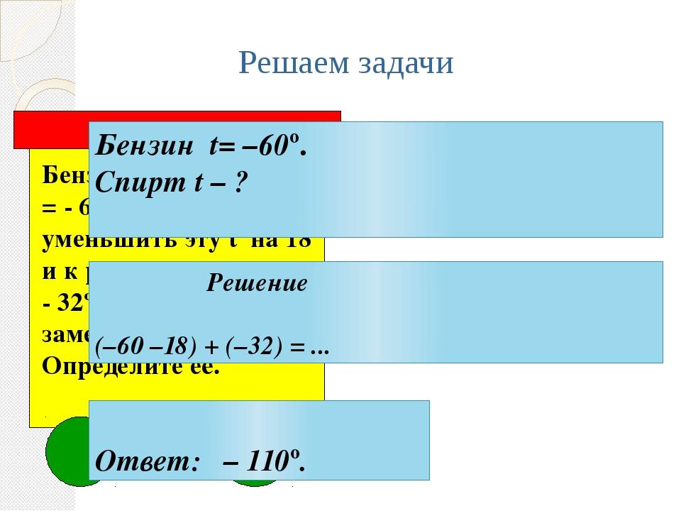 Решаем задачи Бензин замерзает при t = - 60º. Если уменьшить эту t на 18º и...