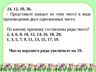 24, 12, 18, 36. – Представьте каждое из этих чисел в виде произведения двух