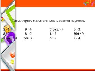 Рассмотрите математические записи на доске. 5 · 6 9 · 4 7 сот. · 4 5 · 3 8
