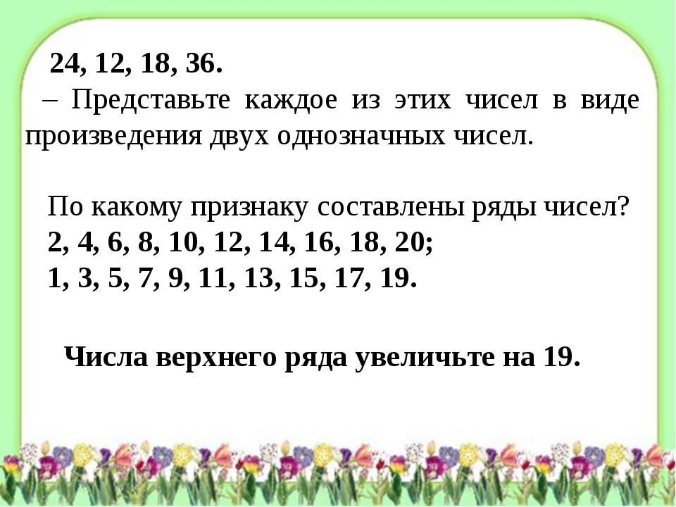 24, 12, 18, 36. – Представьте каждое из этих чисел в виде произведения двух...