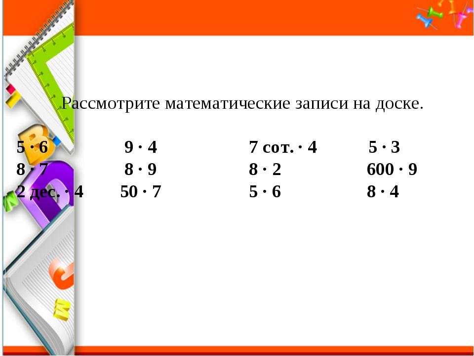 Рассмотрите математические записи на доске. 5 · 6 9 · 4 7 сот. · 4 5 · 3 8...