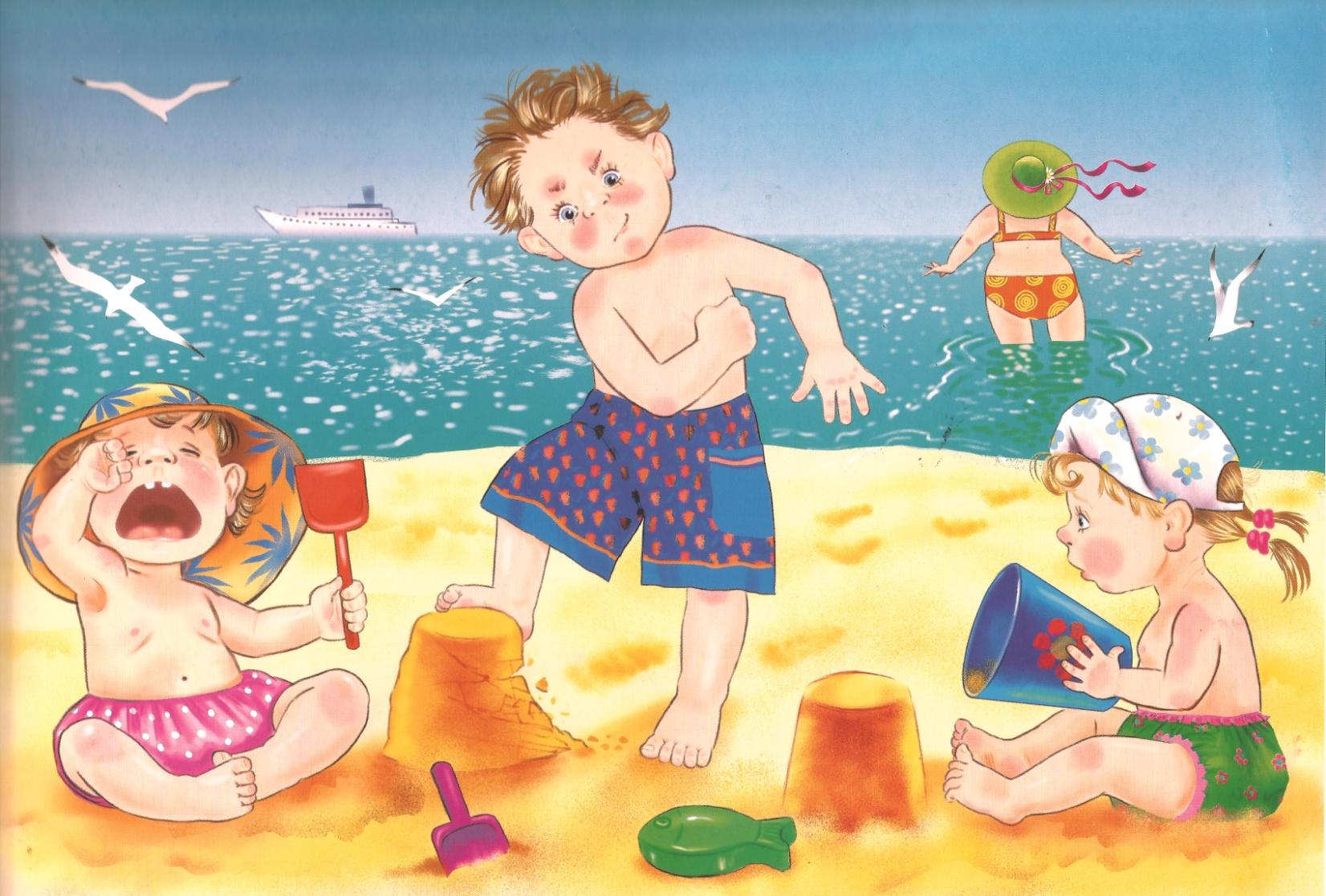 D:\Сканы\На пляже.jpg