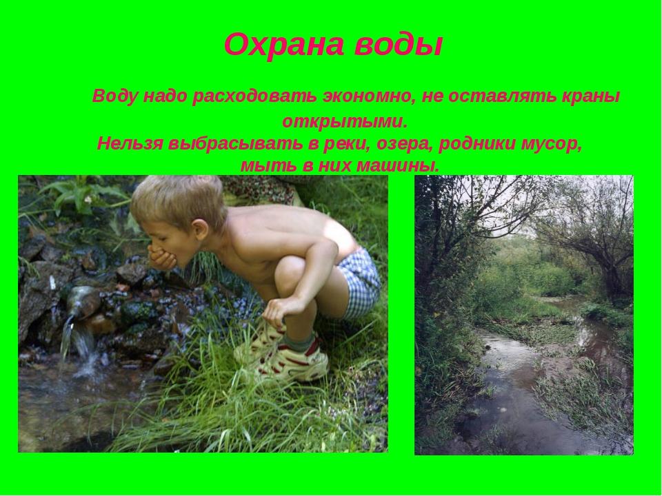 Охрана воды Воду надо расходовать экономно, не оставлять краны открытыми. Не...