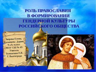 РОЛЬ ПРАВОСЛАВИЯ В ФОРМИРОВАНИИ ГЕНДЕРНОЙ КУЛЬТУРЫ РОССИЙСКОГО ОБЩЕСТВА Звере