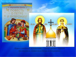 Идеал семейных отношений, с точки зрения Церкви, мы видим в «Повести о Петре