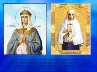 Путь святых жен русских – воплощение радости и любви, которая забывает о себе
