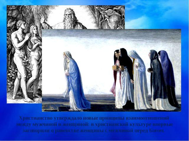 Христианство утверждало новые принципы взаимоотношений между мужчиной и женщи...