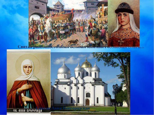 Святая равноапостольная великая княгиня Российская Ольга… Святая Анна Новгоро...