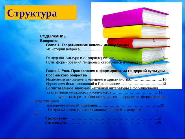 Структура СОДЕРЖАНИЕ Введение3 Глава 1. Теоретические основы исследования Из...
