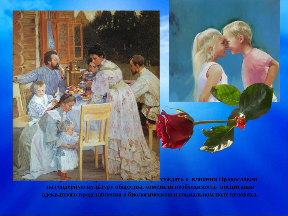 В своей работе мы сделали попытку порассуждать о влиянии Православия на генде...