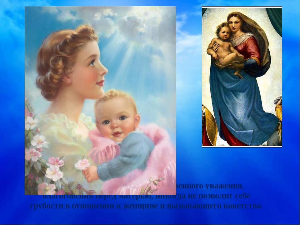 Тот, кто воспитан в духе целомудренного уважения, благоговения перед матерью,...
