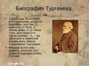 Биография Тургенева. «1818 года 28 октября, в понедельник, родился сын Иван,