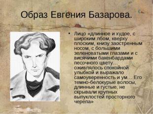 Образ Евгения Базарова. Лицо «длинное и худое, с широким лбом, кверху плоским