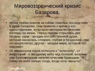 Мировоззренческий кризис Базарова. Уроки любви повели за собою тяжелые послед