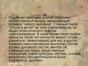 Подобная трактовка вполне объясняет торжественный аккорд, завершающий историю