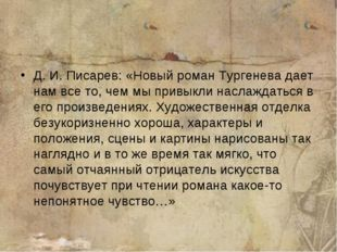 Д. И. Писарев: «Новый роман Тургенева дает нам все то, чем мы привыкли наслаж