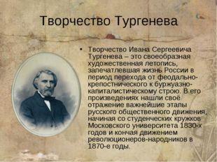 Творчество Тургенева Творчество Ивана Сергеевича Тургенева – это своеобразная