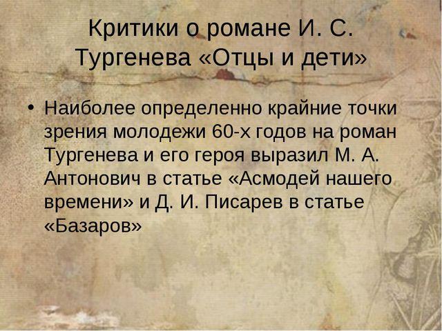 Критики о романе И. С. Тургенева «Отцы и дети» Наиболее определенно крайние т...