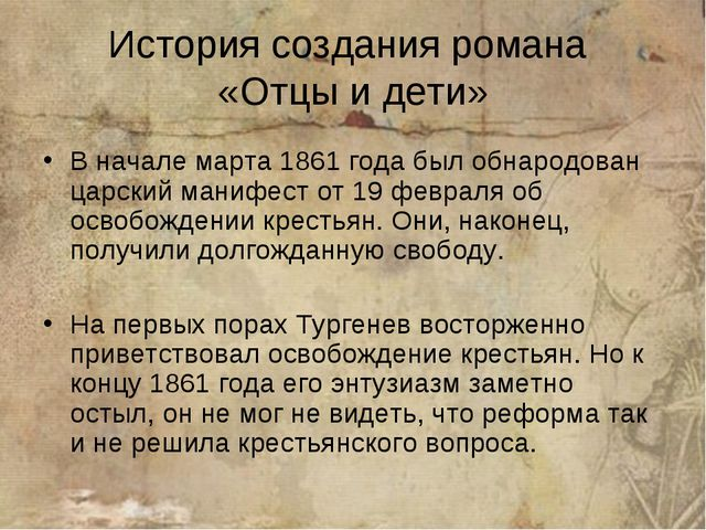 История создания романа «Отцы и дети» В начале марта 1861 года был обнародова...