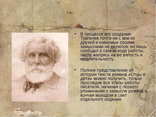 В процессе его создания Тургенев почти ни с кем из друзей и знакомых своими з...