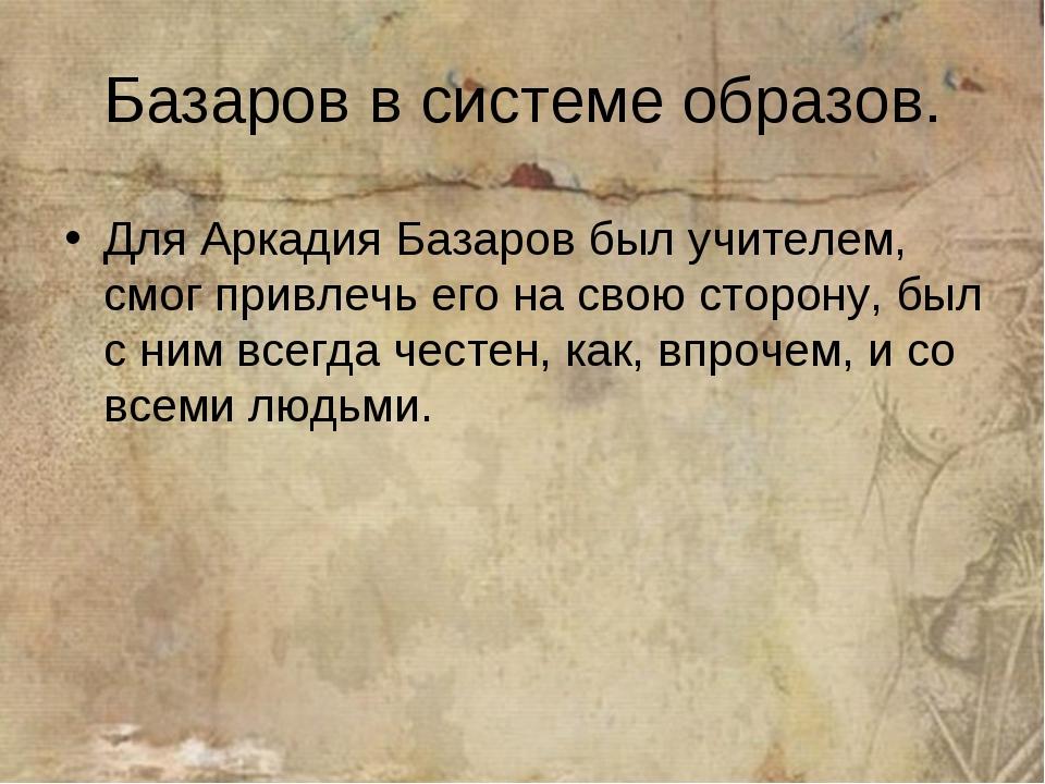 Базаров в системе образов. Для Аркадия Базаров был учителем, смог привлечь ег...