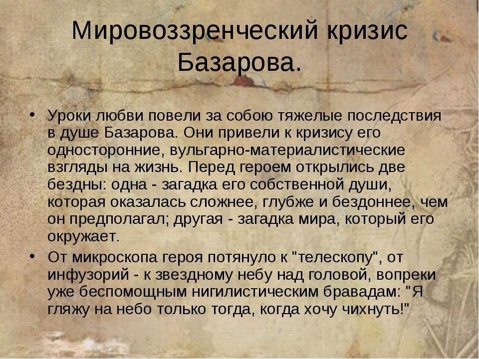 Мировоззренческий кризис Базарова. Уроки любви повели за собою тяжелые послед...