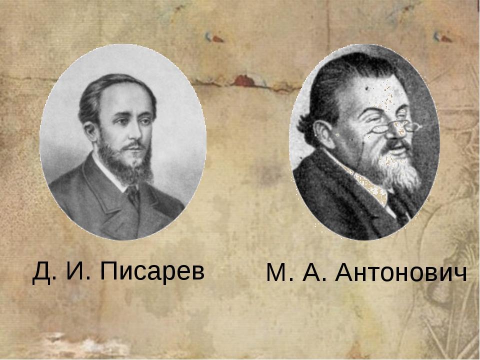 Д. И. Писарев М. А. Антонович
