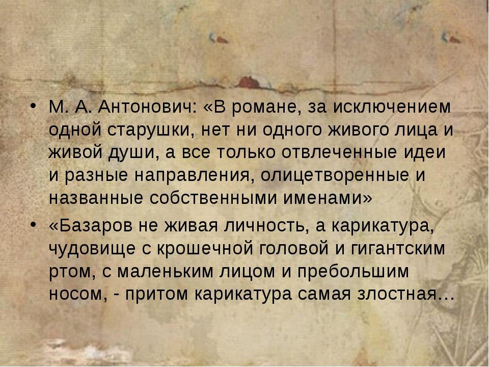 М. А. Антонович: «В романе, за исключением одной старушки, нет ни одного живо...