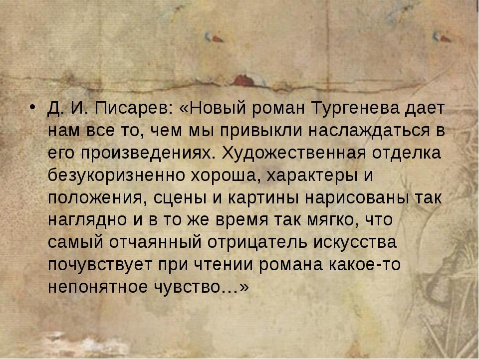 Д. И. Писарев: «Новый роман Тургенева дает нам все то, чем мы привыкли наслаж...