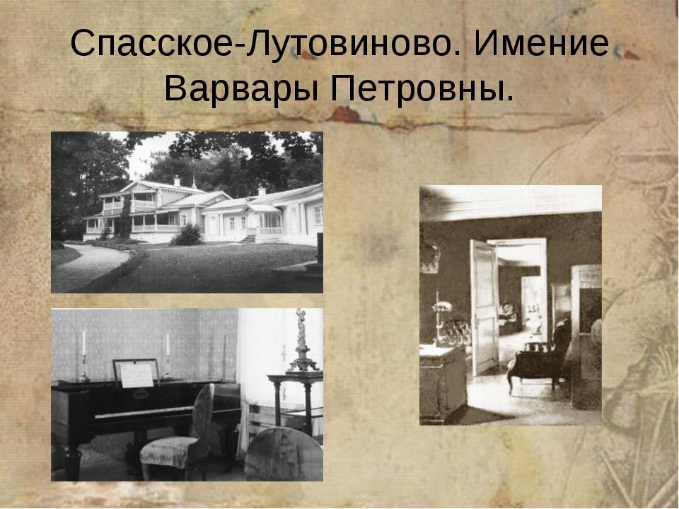 Спасское-Лутовиново. Имение Варвары Петровны.