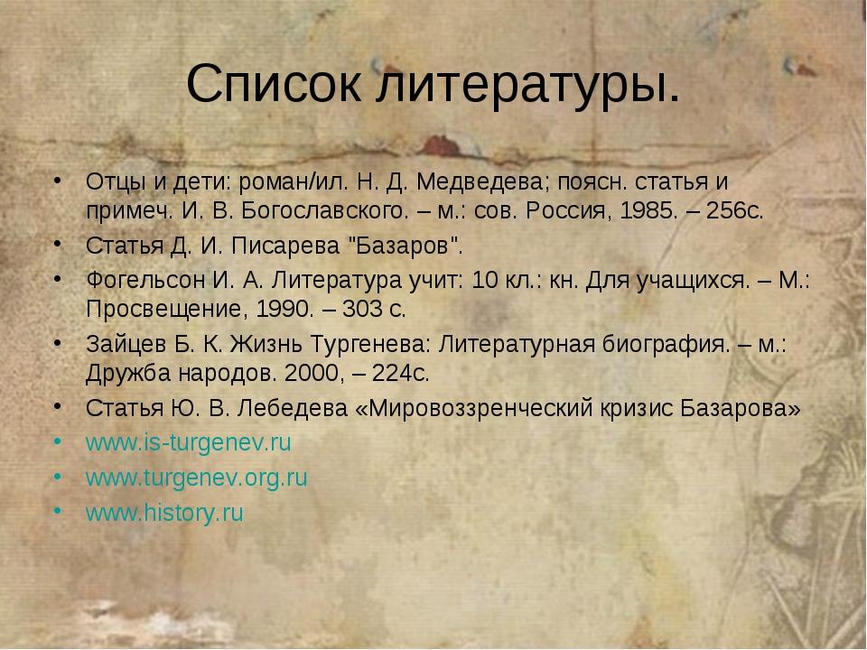 Список литературы. Отцы и дети: роман/ил. Н. Д. Медведева; поясн. статья и пр...