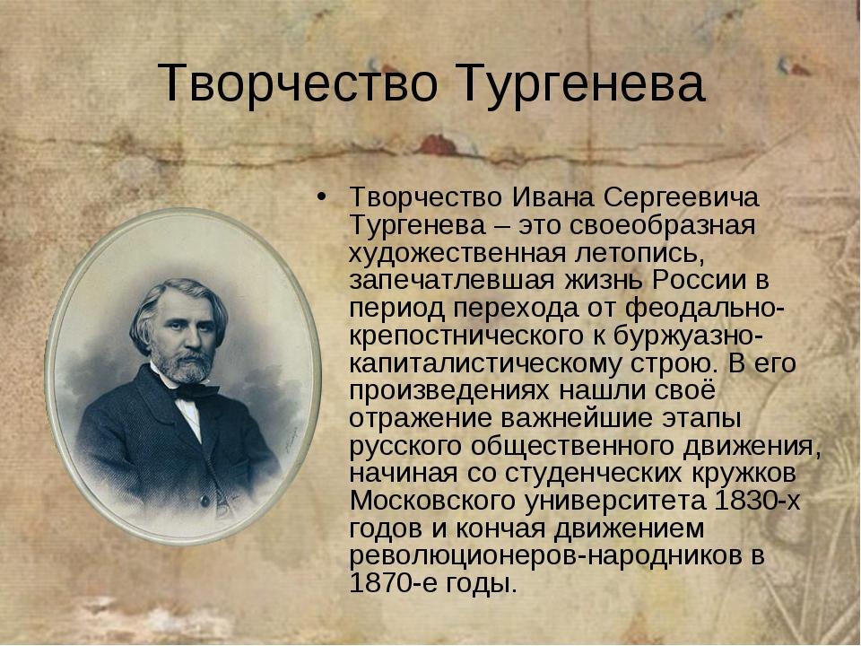 Творчество Тургенева Творчество Ивана Сергеевича Тургенева – это своеобразная...