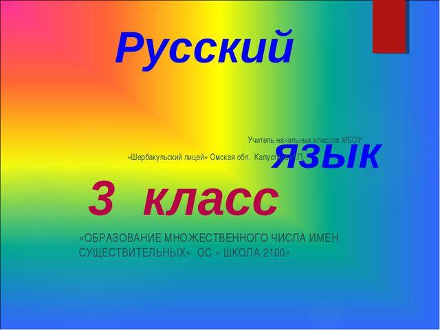 Русский язык 3 класс Учитель начальных классов МБОУ «Шербакульский лицей» Омс...
