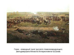 Горки - командный пункт русского главнокомандующего фельдмаршала Михаила Илла
