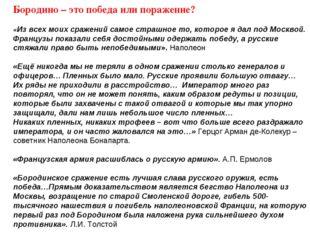 Бородино – это победа или поражение? «Из всех моих сражений самое страшное то