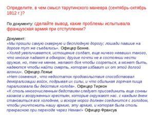 Определите, в чем смысл тарутинского маневра (сентябрь-октябрь 1812 г.)? По д