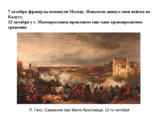 7 октября французы покинули Москву. Наполеон двинул свои войска на Калугу. 12
