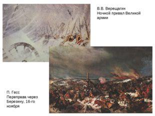 В.В. Верещагин Ночной привал Великой армии П. Гесс Переправа через Березину,